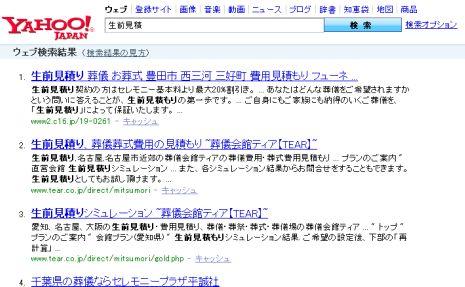 検索エンジンの上位に表示される方法