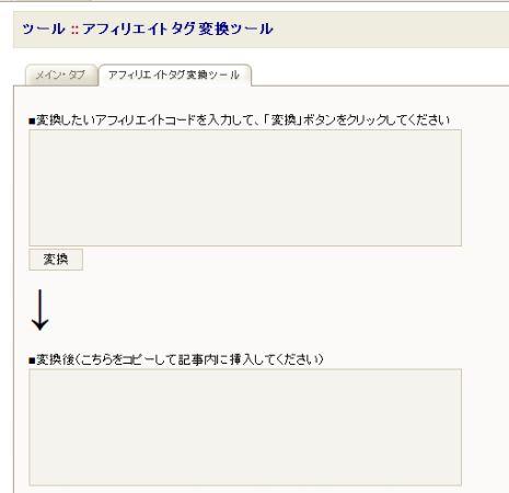 アフィリエイトタグ変換ツールプラグイン 手順4