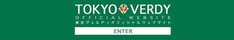 中田英寿の所属事務所が東京V経営参加で多摩地方が活性化されるか?