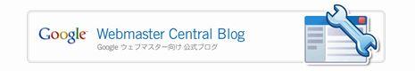 Google ウェブマスター向け公式ブログを要チェック