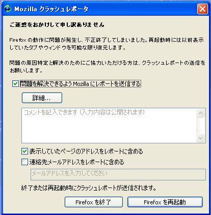 Firefoxがクラッシュ