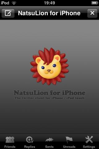 iPod touchでtwitterするなら夏ライオン(NatsuLion)