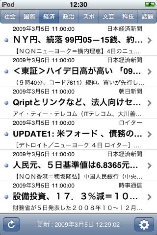 iPod touchでオフラインでニュースが読めるGNReader