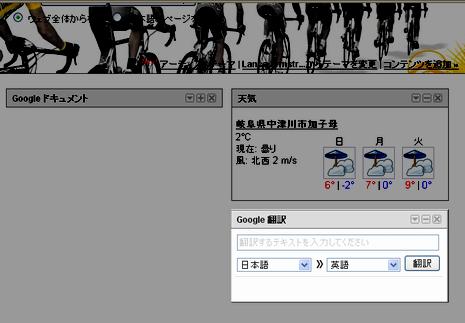 iGoogleの翻訳ガジェットが便利