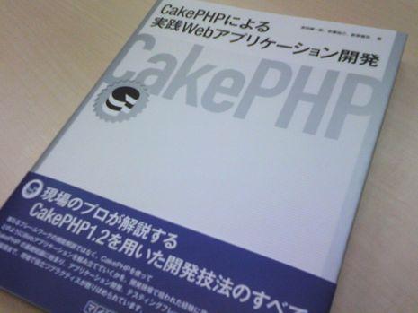 CakePHPによる実践Webアプリケーション開発にkumaが掲載された