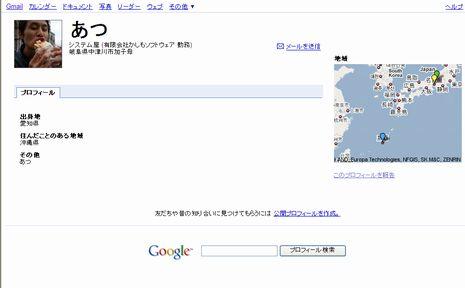 Googleプロフィールを登録した