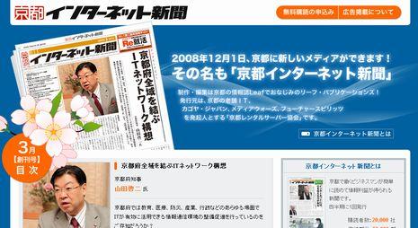 京都インターネット新聞がおもしろそう