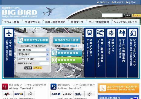 羽田空港ターミナルの新しいHPがCakePHPで作られている