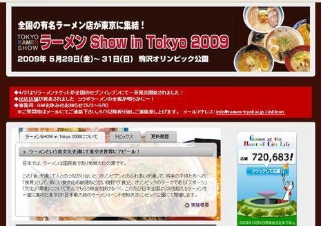 ラーメンShow in Tokyo 2009が開催されます