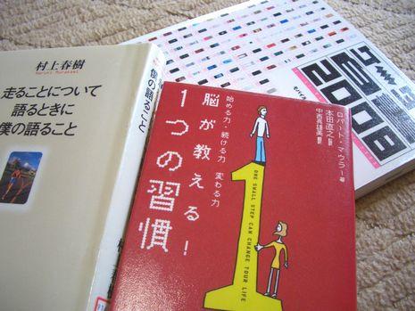 今日借りた本