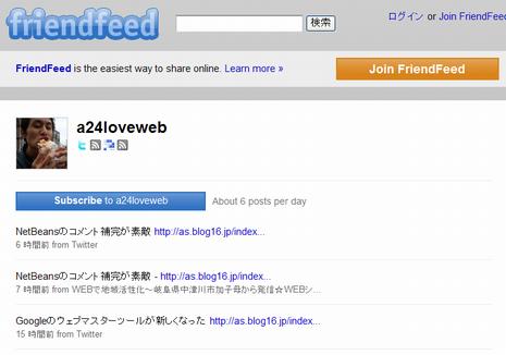 FriendFeedを使ってみた