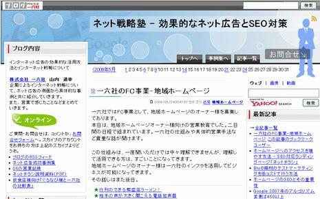 名古屋の新しい営業マンのブログ