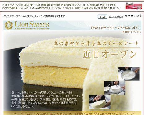 作りたてチーズケーキが食べたい