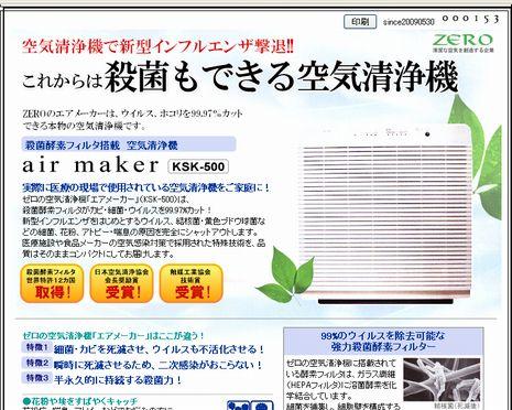殺菌もできる空気清浄機ってすごいな