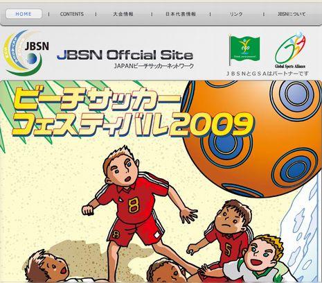 JAPANビーチサッカーネットワーク公式サイトができていた