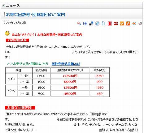 FC岐阜の回数券チケット発売中