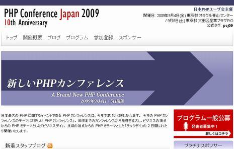 今年もPHPカンファレンスに参加したい