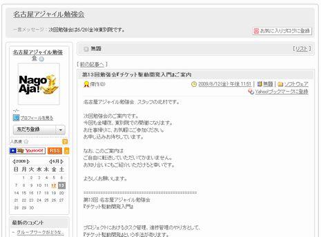 第13回名古屋アジャイル勉強会「チケット駆動開発入門」に応募したよ