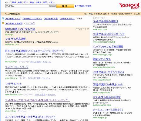 Yahoo!でフットサルを検索すると・・・