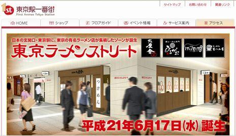 東京ラーメンストリートに行きたいな