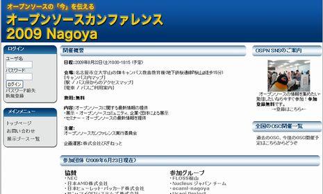 オープンソースカンファレンス2009 Nagoya