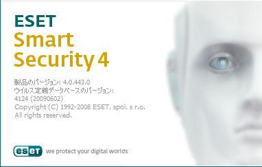 ESET Smart Securityをバージョンアップさせた