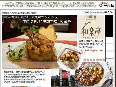 名古屋市天白区の中華料理店「和楽亭」の『麻婆豆腐の日』が素敵