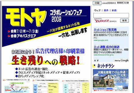 モトヤコラボレーションフェア2009に一六社が出展します