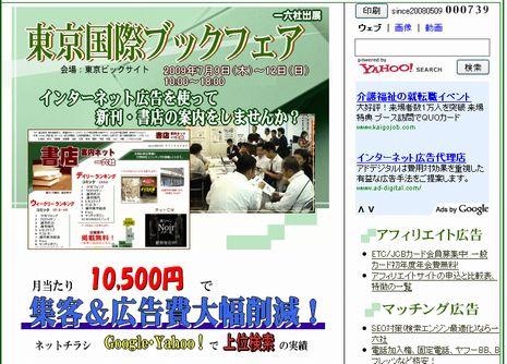 東京国際ブックフェアに一六社が出展します