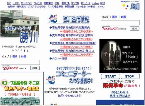 勝川の情報なら地域ホームページ勝川