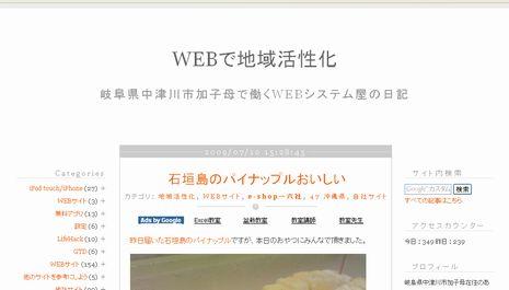 ブログのデザインをリニューアル