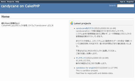 candycane on CakePHPがいよいよ登場