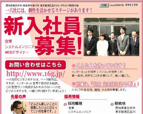 愛知県・岐阜県でSE・プログラマになりたい人募集