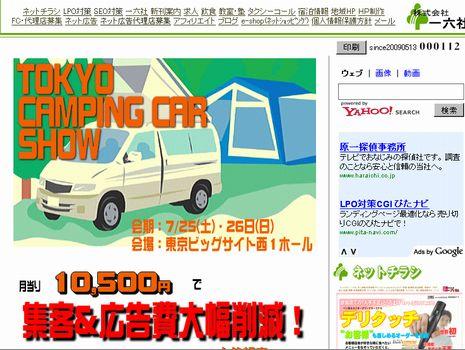 東京キャンピングカーショー2009に一六社が出展します
