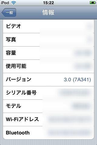 iPod touchを3.0にアップデートしたよ