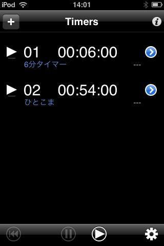 iPod touchでタイマー使うなら「Chronolite」