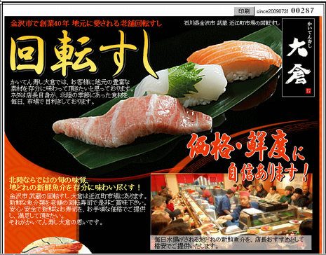 金沢の回転寿司はきっとおいしいんだろうな