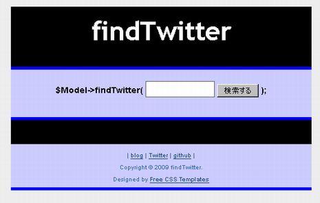 findTwitterを使ってみたよ