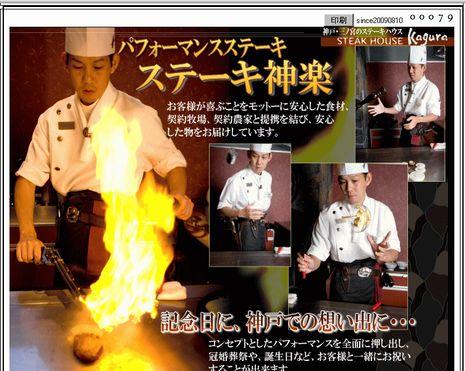神戸牛を目の前で焼いてくれるステーキハウス神楽三ノ宮店が良さそう