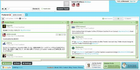 Twitterの複数アカウントをWEB上で管理するならHootSuite