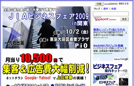 JIAビジネスフェア2009in関東に一六社が出展します