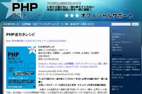新入社員にオススメ「PHP逆引きレシピ」