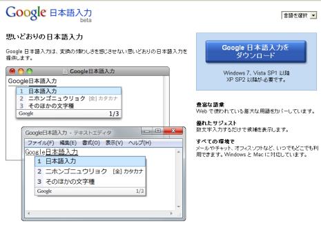 仕事のスピードを2倍にしてくれるGoogle日本語入力