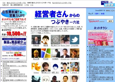 日本全国の経営者・社長のつぶやきをまとめたサイト「経営者さんからのつぶやき一六社」