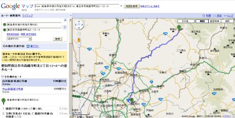 加子母から高蔵寺までは徒歩で15時間54分!GoogleMapsに徒歩ルートが登場