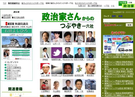 日本の政治家さんの今がわかる「政治家さんからのつぶやき一六社」