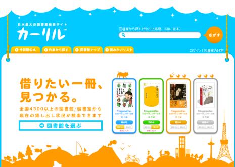 日本最大の図書館検索サイト「カーリル」