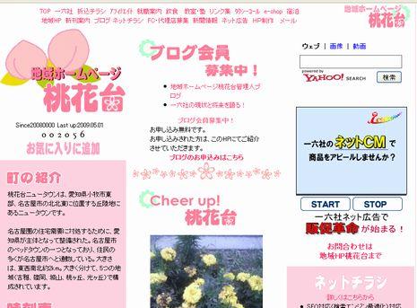 地域ホームページ桃花台