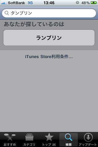 """iPhoneアプリで""""もしかして""""検索"""