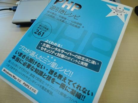「PHP逆引きレシピ」のプレゼントに当選した!